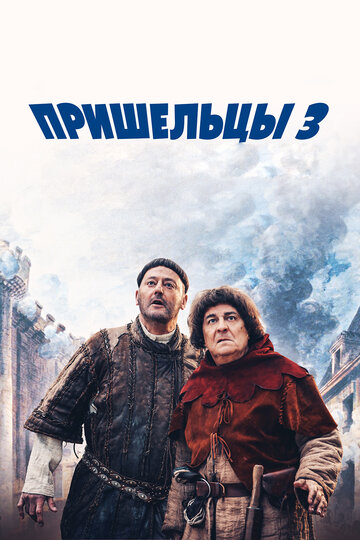 Пришельцы 3: Взятие Бастилии (2016) полный фильм онлайн