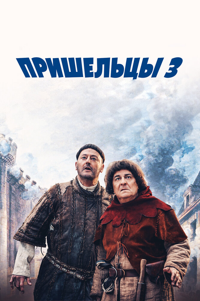«Смотреть Фильм Онлайн Пришельцы 3 Взятие Бастилии» — 1986