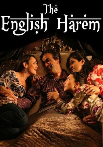 Английский гарем (2005)