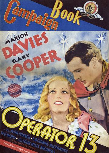 Оператор 13 (1934)