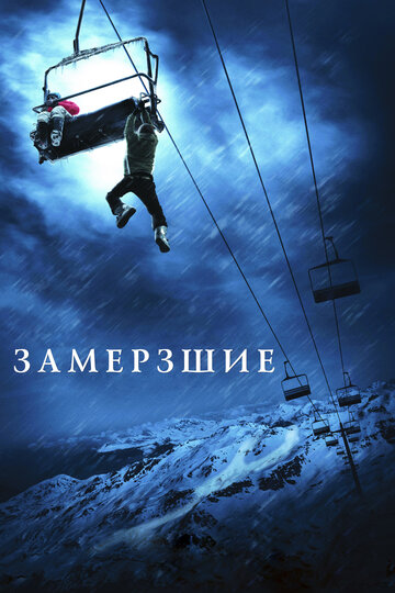 �������� (Frozen)