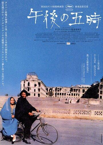 В пять часов вечера (2003)