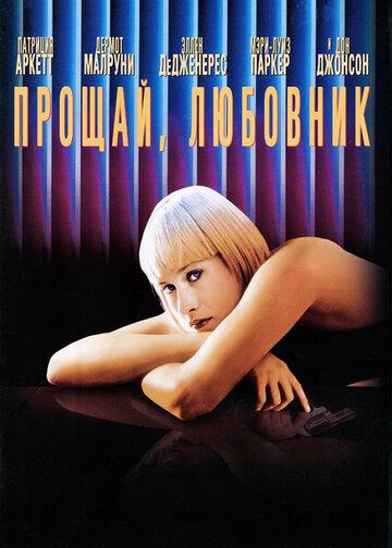Постер к фильму Прощай, любовник (1998)