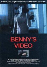 Видео Бенни (1992)