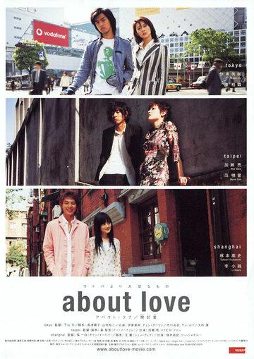 О любви (2005)