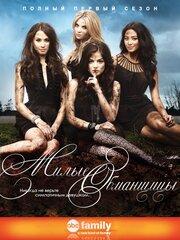Смотреть Милые обманщицы (5 сезон) (2014) в HD качестве 720p