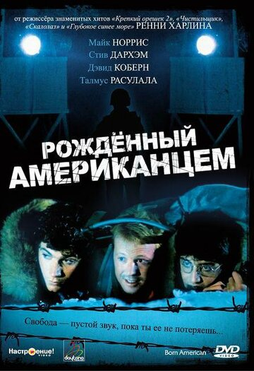 Фильм Рожденный американцем