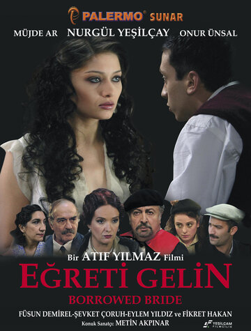 Псевдо-точки (2005)