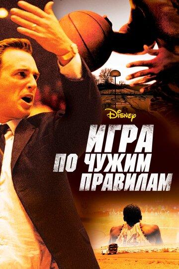 Игра по чужим правилам (2000ые) — отзывы и рейтинг фильма
