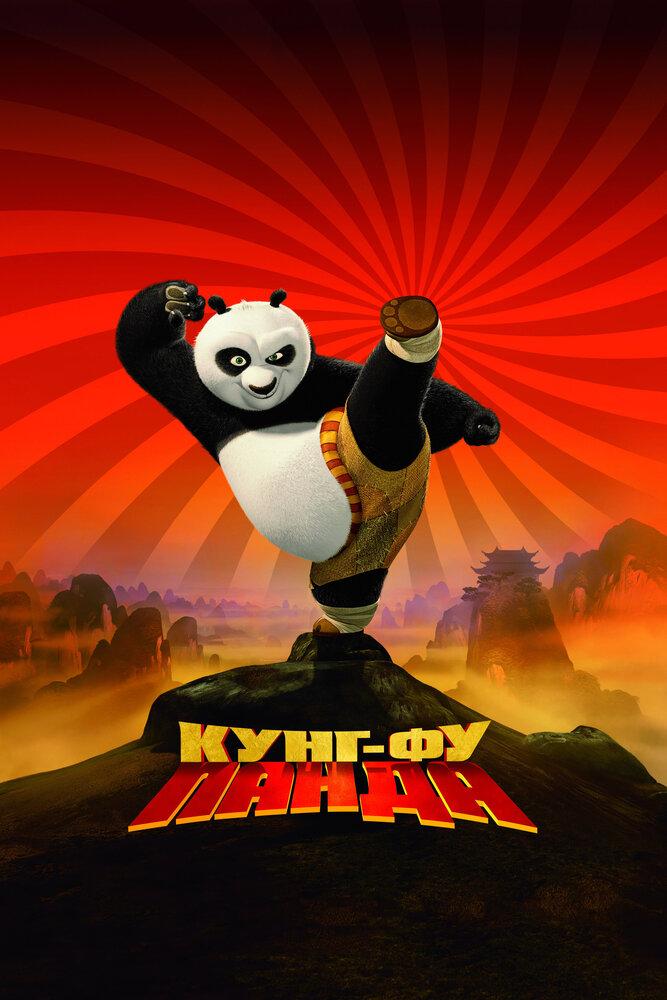 Кунг-фу Панда смотреть