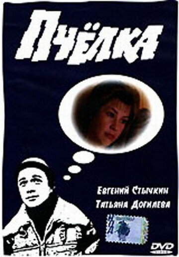 Постер к фильму Пчелка (1993)