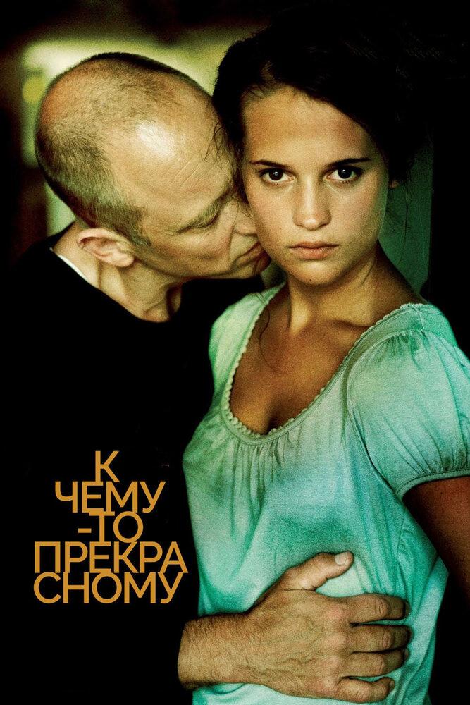 К чему-то прекрасному (2010)