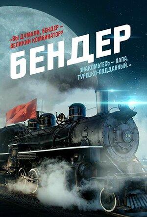 Бендер сериал 2021 с Безруковым все серии смотреть