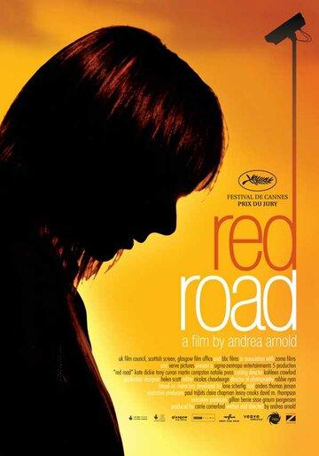 Фильм Красная дорога