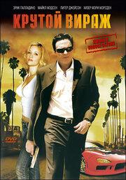 Крутой вираж (2007)