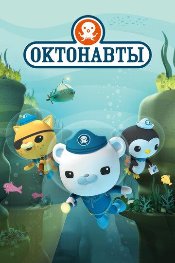 Октонавты (The Octonauts)
