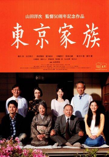 Фильм Токийская семья