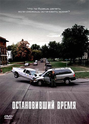 Остановивший время (2008) — отзывы и рейтинг фильма