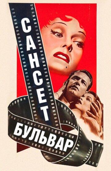 Постер к фильму Сансет бульвар (1950)