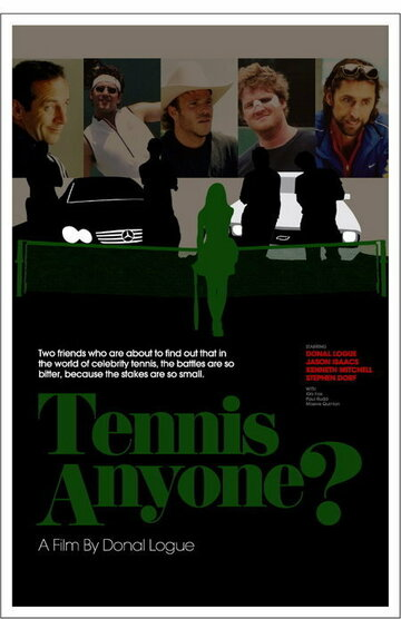 Поиграем в теннис? (2005)
