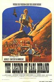 Легенда графа Дуранда (1974)