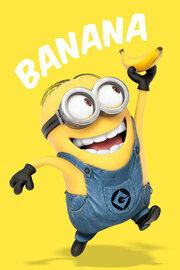 Смотреть онлайн Банан