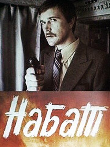 Набат (Владимир Златоустовский) [1983, боевик, VHSRip, AVC]