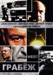 Грабеж (2001)