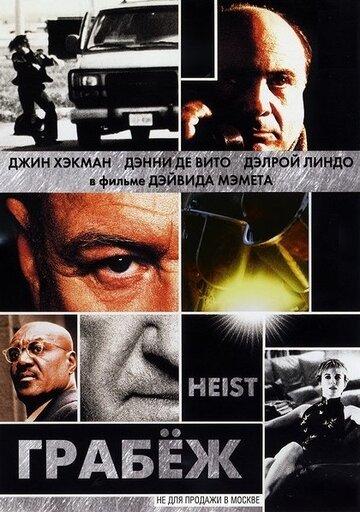 Грабеж 2001 | МоеКино