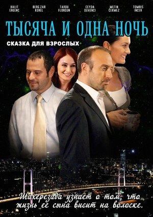 300x450 - Дорама: 1001 ночь / 2006 / Турция