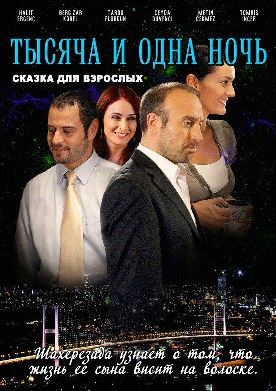1001 ночь (сериал) (Binbir Gece2006 – 2009)