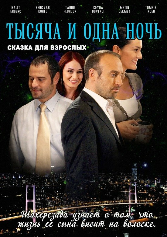 1001 ночь / Binbir Gece (2006)