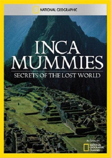 Мумии Инков: Тайны древней империи (2003)