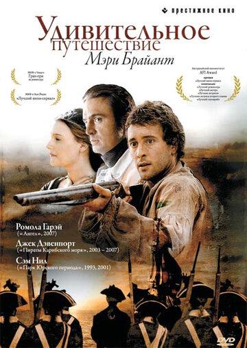 Удивительное путешествие Мэри Брайант (2004)