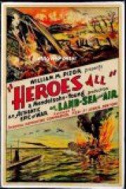 Герои все (1931) полный фильм