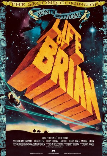 ����� ������� �� ����� ������ (Life of Brian)