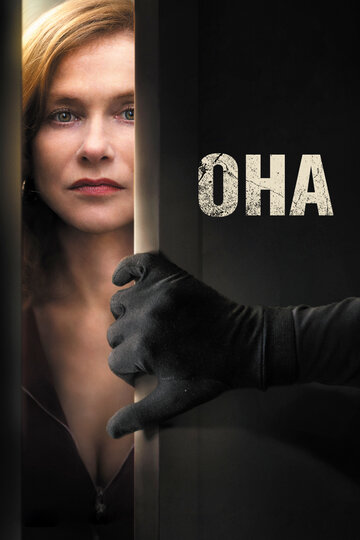 Она - movie-hunter.ru