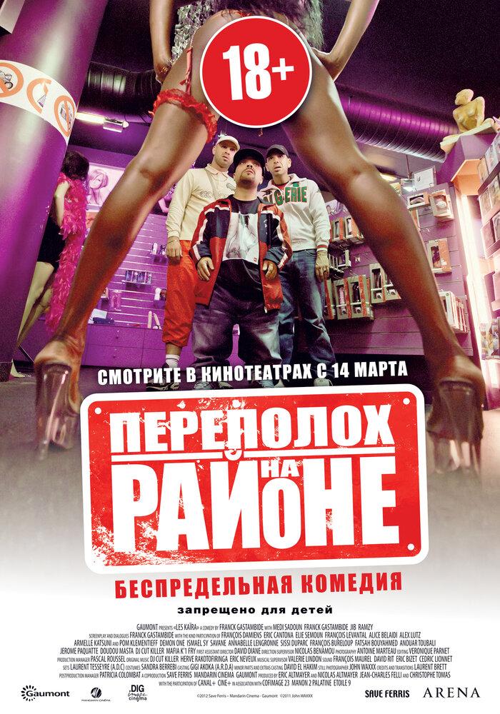 Порно фильм смотрящий на районе скачать бесплатно фото 93-649
