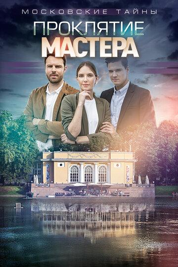 Московские тайны. Проклятие Мастера (ТВ)