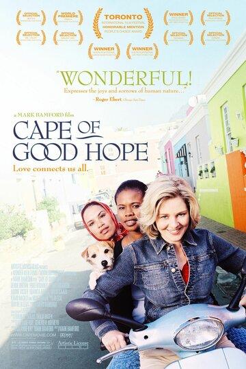 Мыс доброй надежды (Cape of Good Hope)