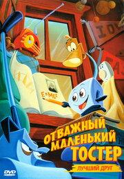 Отважный маленький тостер: Лучший друг (1997)