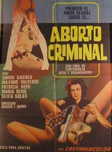 Криминальный аборт (1973)