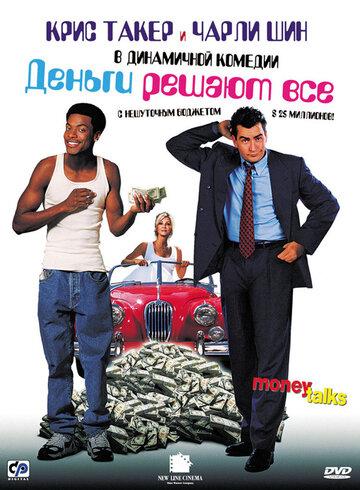 ������ ������ ��� (Money Talks)