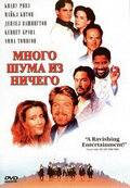 Много шума из ничего (1993)