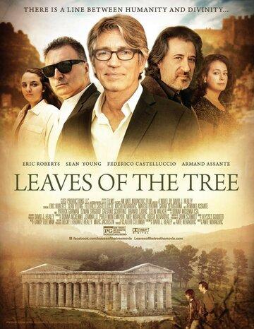 Листья с дерева (2015) полный фильм онлайн