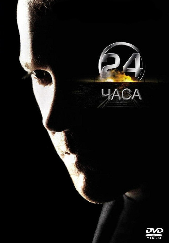 24 часа / 24 Hours (2001-2014)