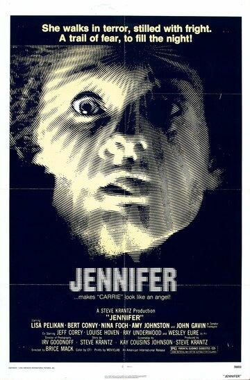 Секрет Дженнифер (1978)