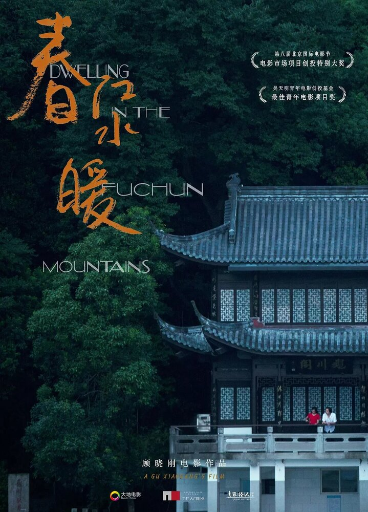 1259312 - Жилище в горах Фучунь ✸ 2019 ✸ Китай