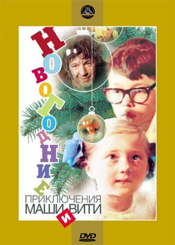 Новогодние приключения Маши и Вити (1975) смотреть онлайн