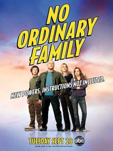 Необычная семья (No Ordinary Family)